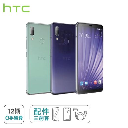 【HTC】U19e (6G/128G)※加贈手機配件三件組(9H鋼化玻璃保護貼+防摔空壓殼+手機充電線 )