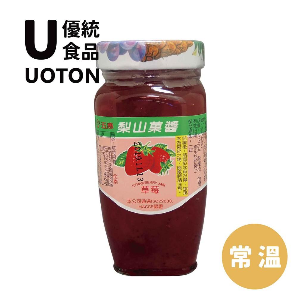 [優統食品]草莓果醬-260g
