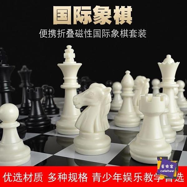 象棋 國際象棋兒童初學者磁性便攜式折疊象棋盤高檔磁力小學生比賽專用『交換禮物』