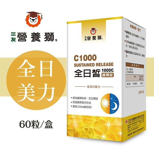 營養獅 全日皙 1000C緩釋錠 (60粒/盒)