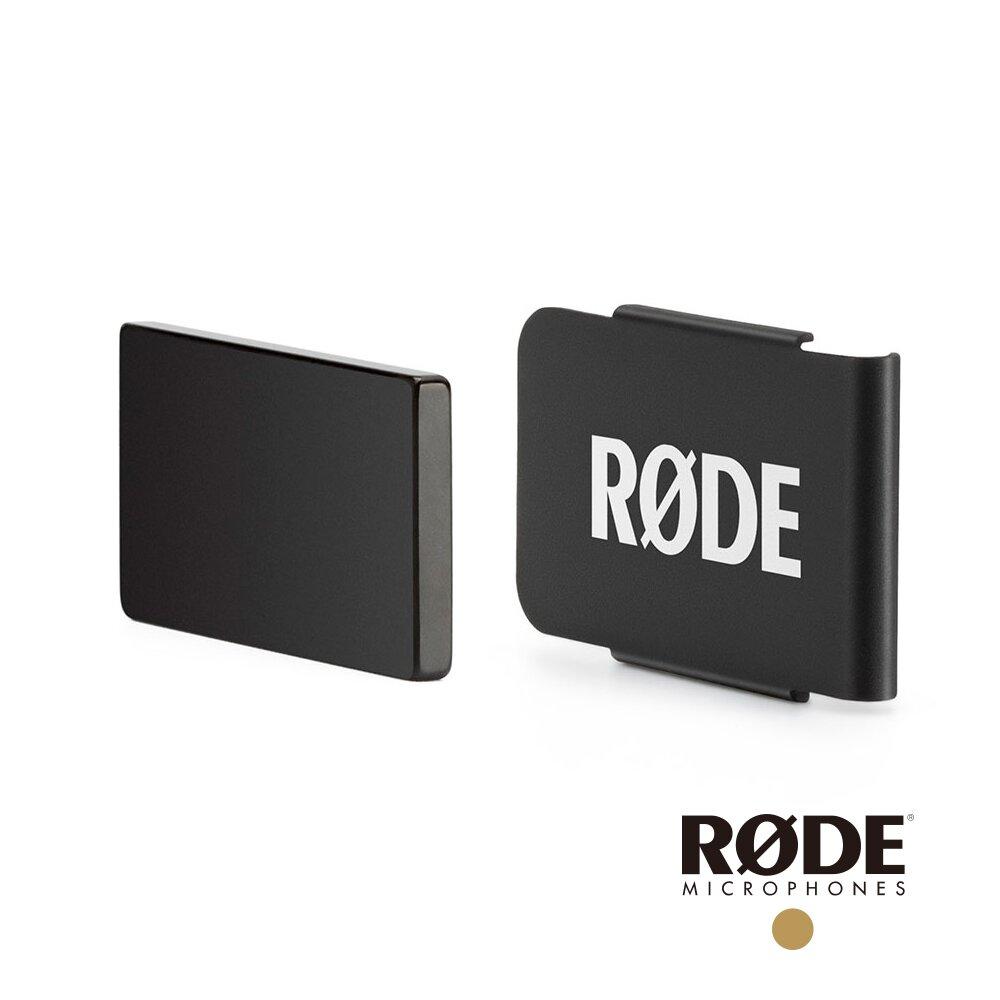 RODE MagClip GO 磁吸式夾