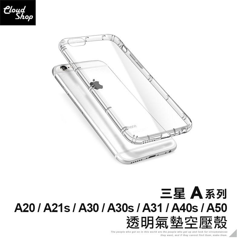三星 A系列 透明氣墊空壓殼 適用A20 A21s A30 A30s A31 A40s A50 手機殼 保護殼 防摔殼