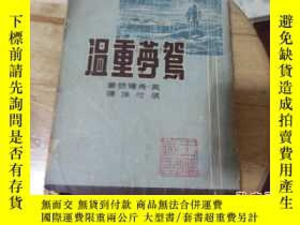 二手書博民逛書店鴛夢重溫罕見A9Y14735 美·希爾登 神州國光社 出版1948