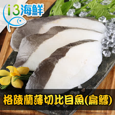 【愛上海鮮】格陵蘭薄切比目魚(扁鱈)10片組(380g±10%/包/5片裝)
