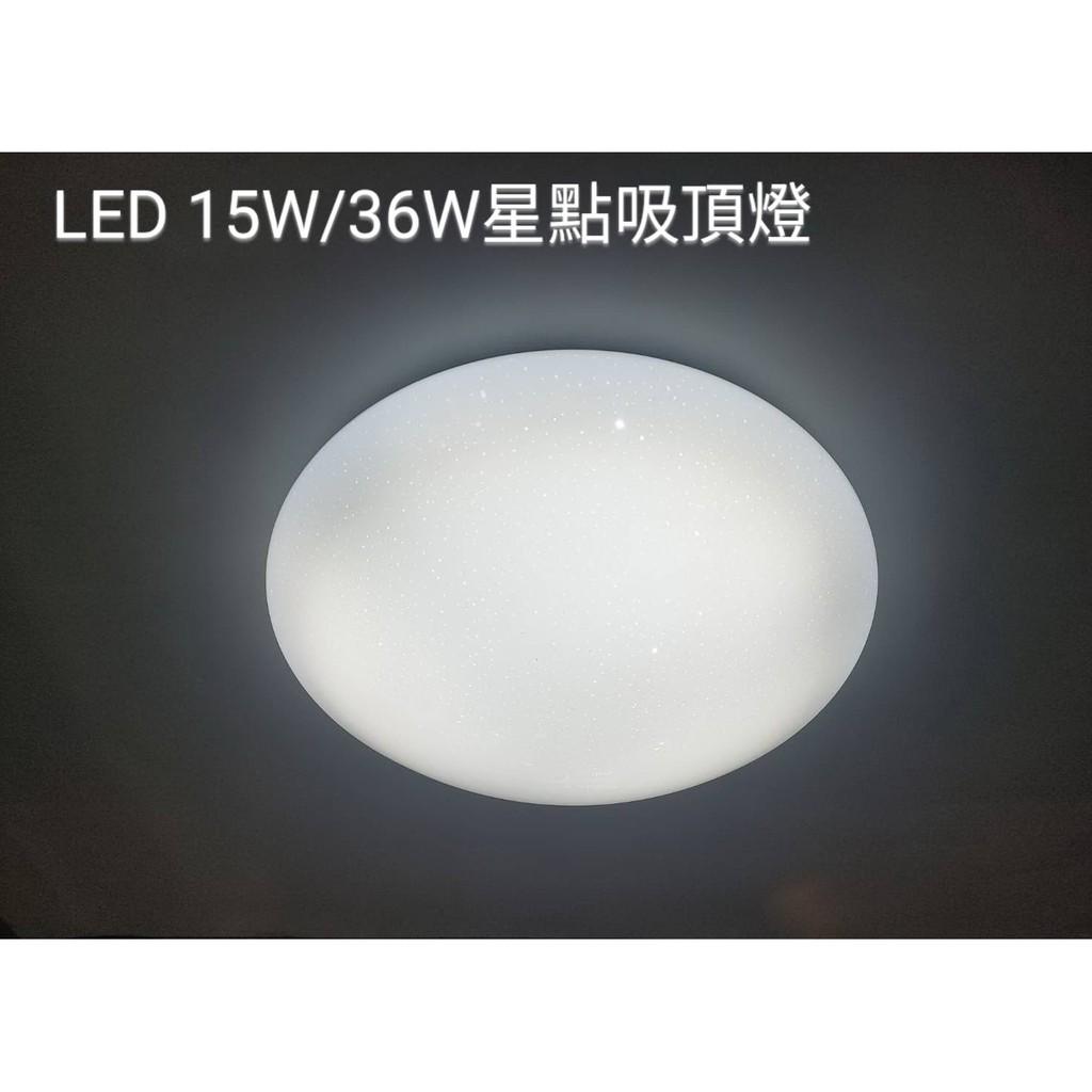 當日出貨 LED 15W/36W 星點吸頂燈/居家轉台玄關走道房間吸頂燈