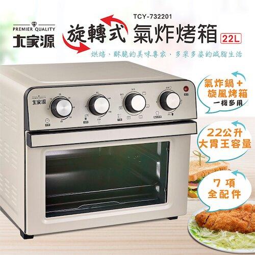 【大家源】22L旋轉式氣炸烤箱TCY-732201