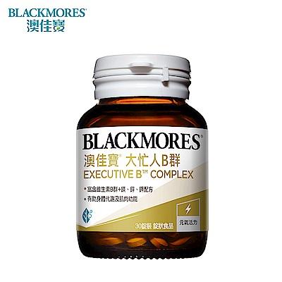 澳佳寶 Blackmores 大忙人B群(30顆)