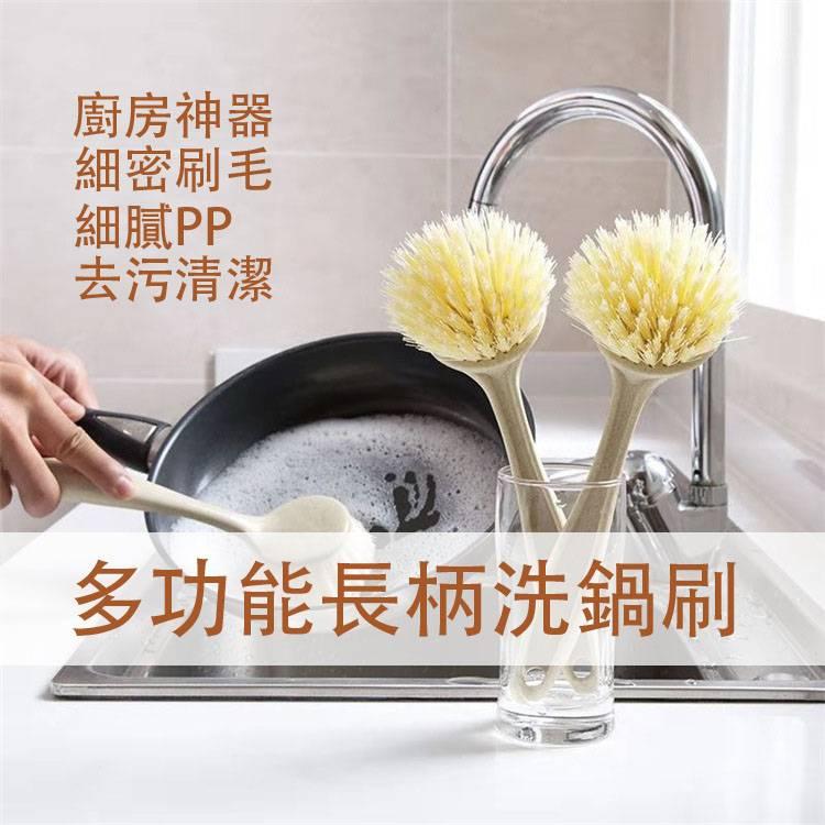 【 限時下殺】掃除用具 廚房 洗鍋刷 刷子 多功能 長柄 廚房神器 去污清潔 創意 不沾油 碗碟刷 塑料