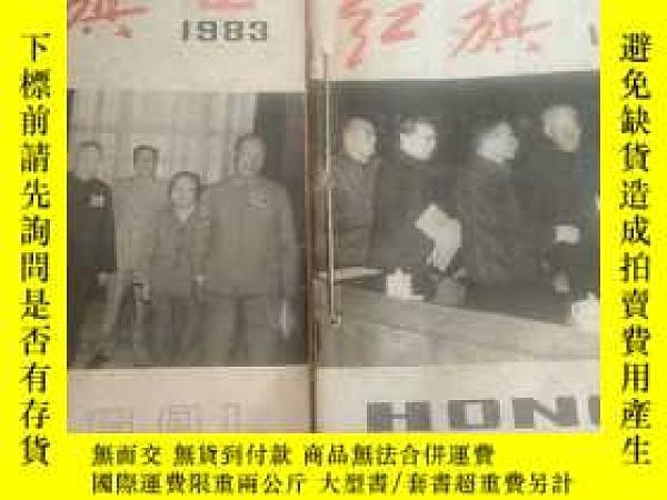 二手書博民逛書店罕見紅旗雜誌1983(1一24)全年合訂本Y329440