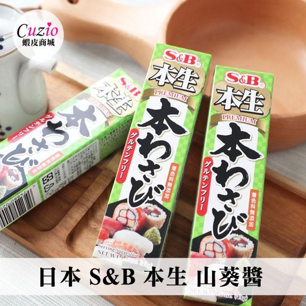 日本 S&B 本生 山葵醬 43g 山葵 哇沙米 沾醬
