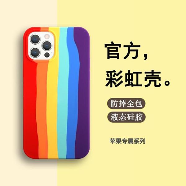 適用于蘋果12手機殼彩虹iphone12promax網紅液態硅膠iphone11全包 伊衫風尚