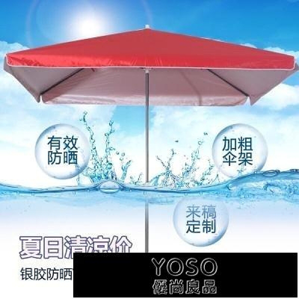 遮陽傘 超大號戶外遮陽傘 折疊四方傘太陽傘方傘大雨傘擺攤廣 QQ4591 618大促銷