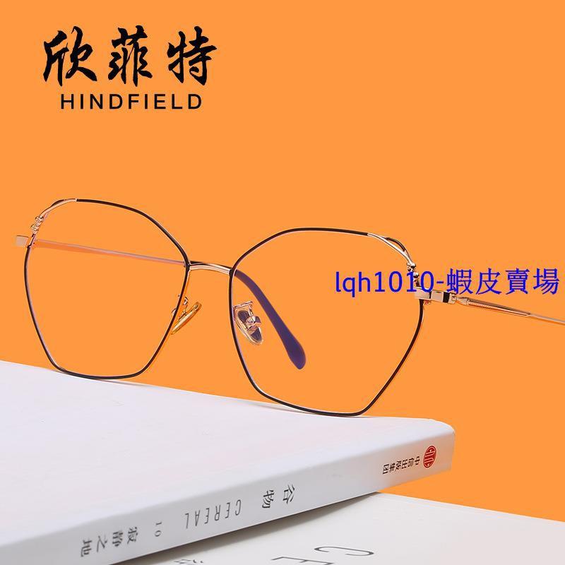 爆款特賣#新款金屬lanmo 平光鏡文藝小清新學生護目專用電腦眼鏡框架1810