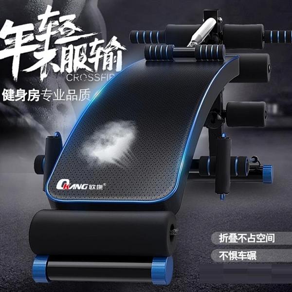 仰臥起坐板板 仰臥起坐健身器材家用多功能健腹器輔助器運動練腹肌板
