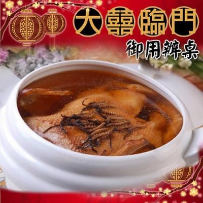 高興宴(大囍臨門)-台南金玉蟲草燉鴨湯1300g(年菜預購)