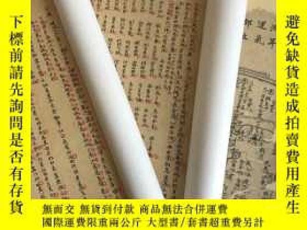 二手書博民逛書店清抄本罕見麻衣相法 3冊Y268376