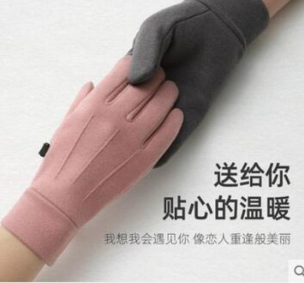 全指手套男加絨保暖