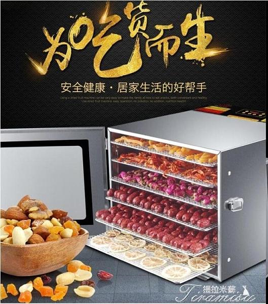 食品烘乾機 220V德國水果烘乾機家用食品乾果機商用果蔬寵物肉溶豆小型食物風乾機 伊莎公主