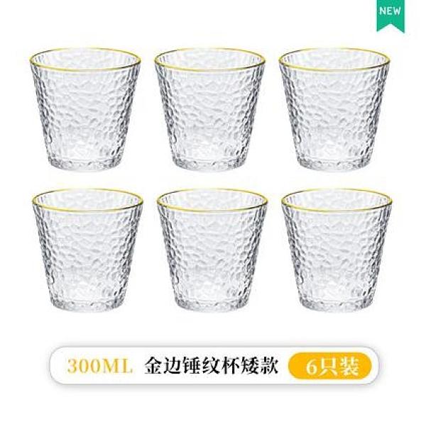 酒杯 金邊玻璃杯家用耐熱喝水杯女牛奶茶杯套裝果汁杯子簡約啤酒杯【快速出貨八折鉅惠】