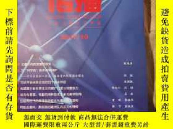 二手書博民逛書店現代傳播罕見2017年10Y21714