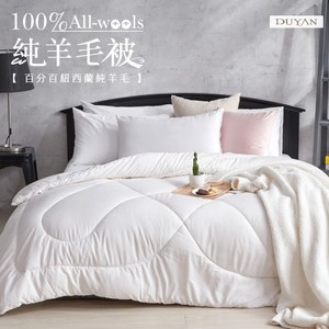 《DUYAN 竹漾》100%純正紐西蘭羊毛被 台灣製