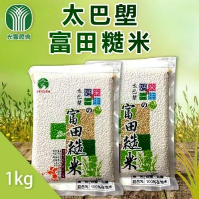 【光豐農會】太巴塱富田糙米 (1kg / 包  x2包)