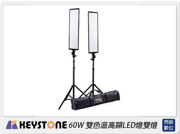 【滿3000現折300+點數10倍回饋】Keystone 60W 雙色溫高顯LED燈雙燈組(公司貨)