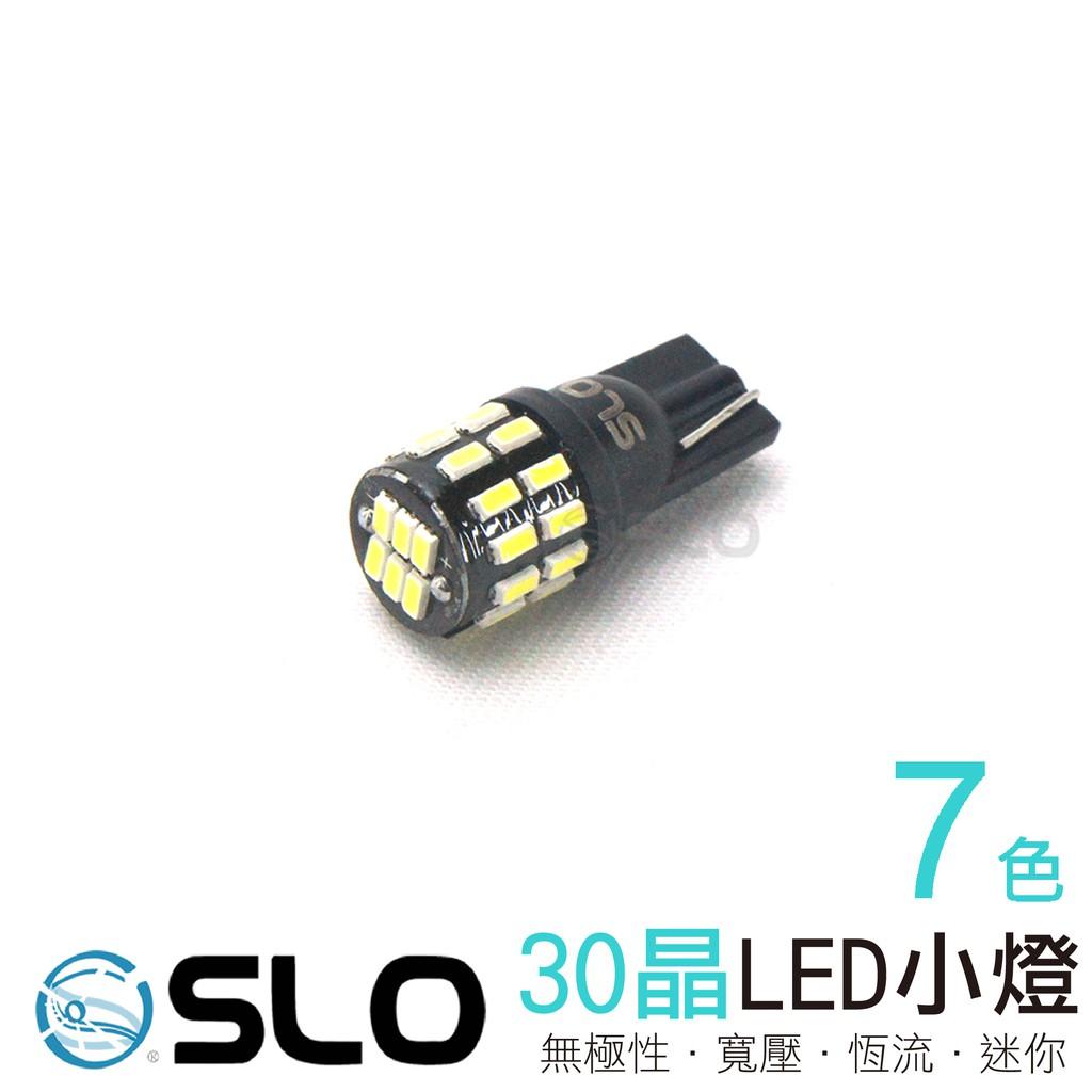 SLO【LED T10 3014 30晶】寬壓更耐用 小燈 定位燈 牌照燈 機車 汽車 LED LED小燈 機車小燈