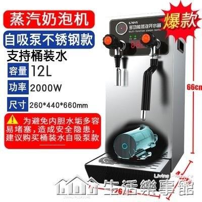 蒸汽開水機奶泡機商用全自動奶茶店開水器多功能萃茶機 NMS交換禮物
