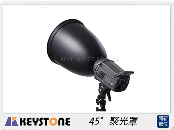 Keystone 45° 聚光罩 Bowens (公司貨)