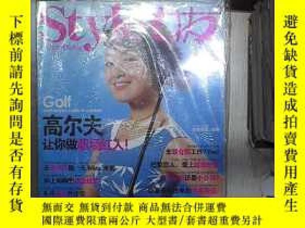 二手書博民逛書店女友罕見2005 6(未開封)Y180897