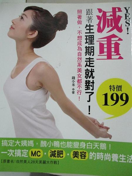 【書寶二手書T1/美容_EFR】YES!減重跟著生理期走就對了:照著做,不想成為自然系美女都不行!_