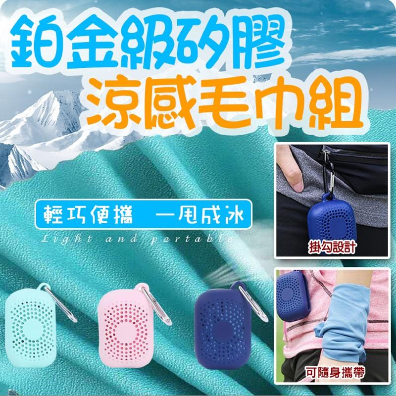 [現貨]日本 新發售 涼感毛巾組 可冷藏/涼感降溫 長毛巾 運動毛巾 鉑金級便捷涼感毛巾組