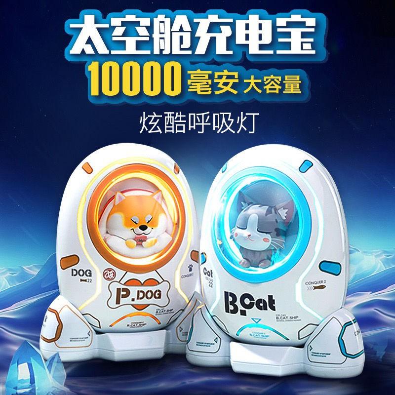 黃油貓太空艙充電寶B.CAT柴犬P.dog卡通創意可愛快充移動電源禮品