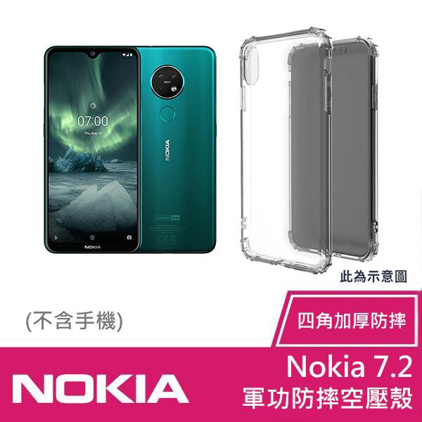 nokia 7.2 軍功防摔殼 四角加厚設計