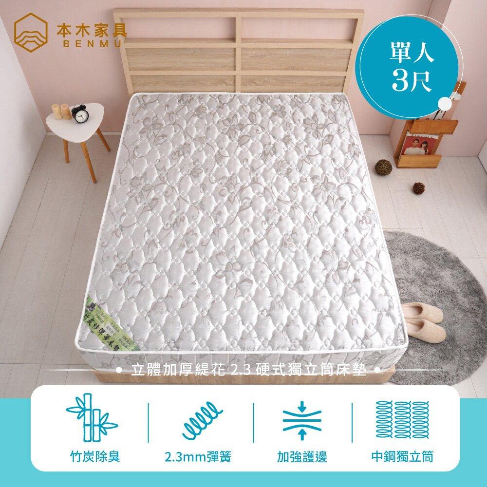 【本木】喬巴 立體加厚緹花2.3硬式獨立筒床墊-單人3尺