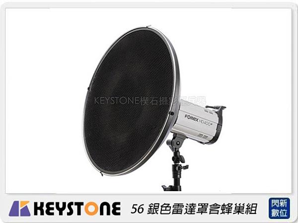 Keystone 56 銀色雷達罩含蜂巢組 Bowens (公司貨)