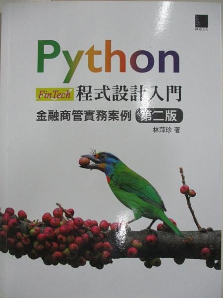 【書寶二手書T5/電腦_EFC】Python程式設計入門:金融商管實務案例 [第二版]_林萍珍