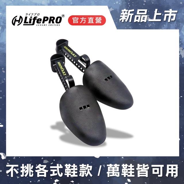【LifePRO】防變形可調節通用鞋撐A.S.T(LF-ST001)