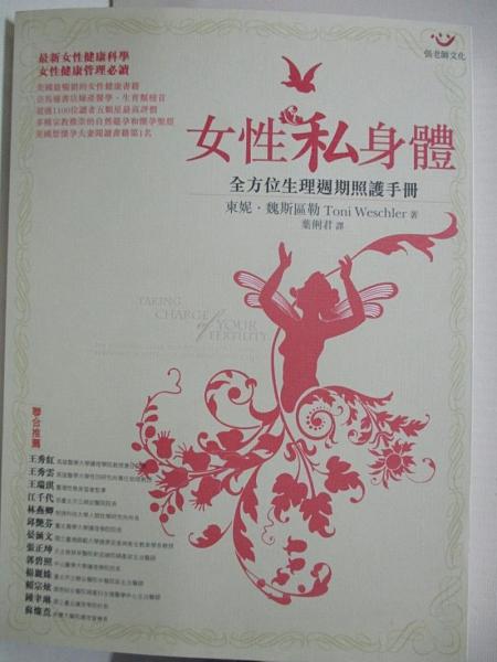 【書寶二手書T1/保健_EEO】女性私身體_東妮‧魏斯區勒
