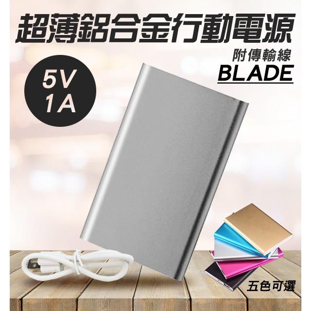 【Earldom】BLADE超薄12000mAh 行動電源 現貨 當天出貨 通過BSMI認證 適用手機和平板 五色可選