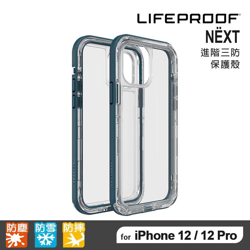 Lifeproof NEXT 三防(雪/塵/摔) 防摔手機殼 iPhone 12 / 12 pro (透藍)