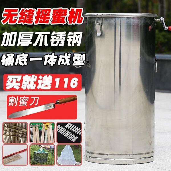 搖蜜機 304全不銹鋼加厚小型養蜜蜂工具蜂蜜分離機搖糖機搖蜂蜜機【快速出貨】