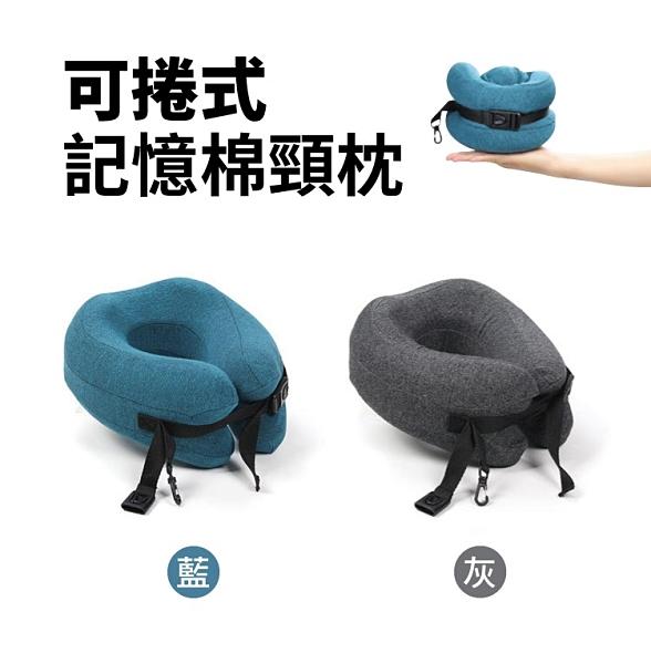 可捲式記憶棉頸枕/柔軟舒壓/頭枕/靠枕/U型枕/辦公/出遊/旅行/SU7271.SU7272