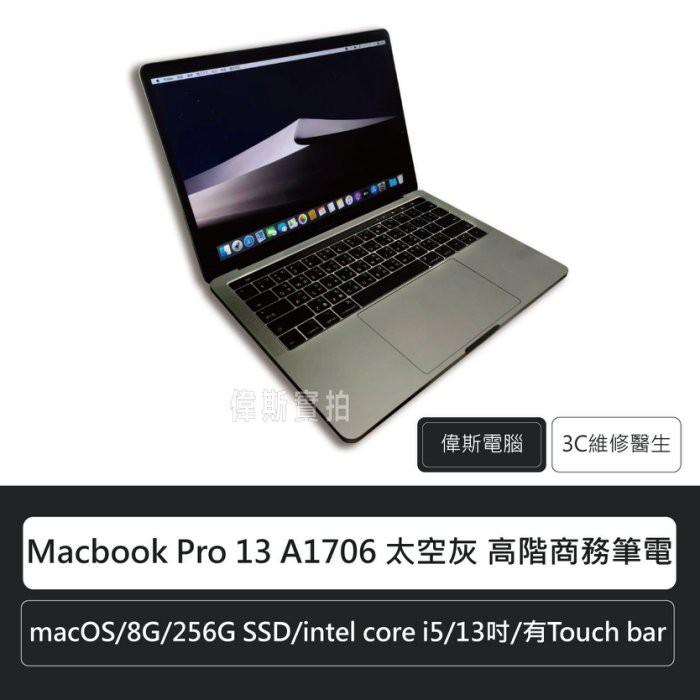 蘋果 Macbook Pro 13 A1706 太空灰 高階商務筆電 含Touch bar 指紋辨識