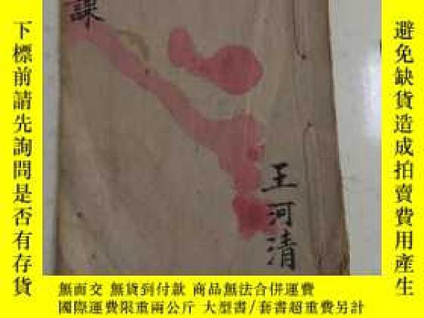 二手書博民逛書店窗課罕見有批註評,二十四篇文章,Y19479 王河清