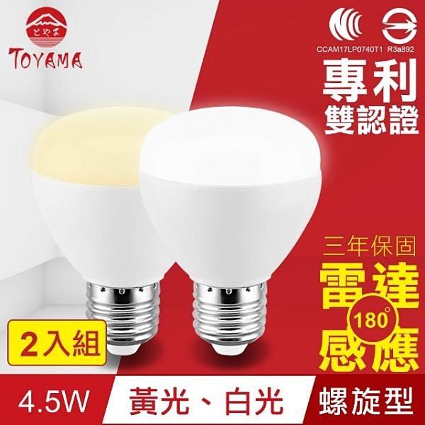 【南紡購物中心】TOYAMA特亞馬 LED雷達感應燈4.5W E27螺旋型 2入 (白光、黃光任選)