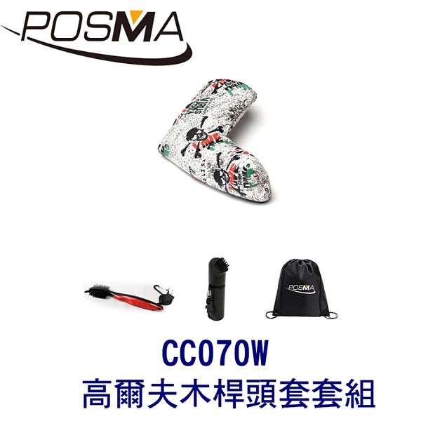 POSMA PT鐵木桿頭套 搭2件套組 贈 黑色束口收納包 CC070W