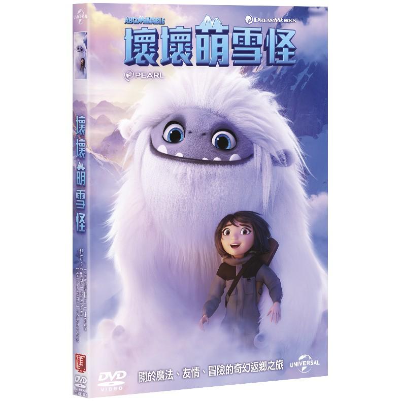 合友唱片 壞壞萌雪怪 Abominable DVD