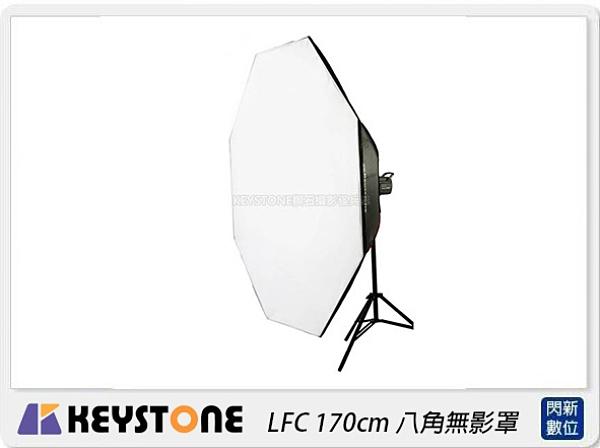 Keystone LFC 170cm 八角無影罩(公司貨)